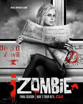 我是僵尸 第五季的海报