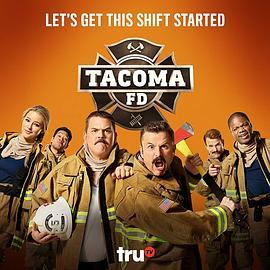 塔科马消防队 第一季的海报