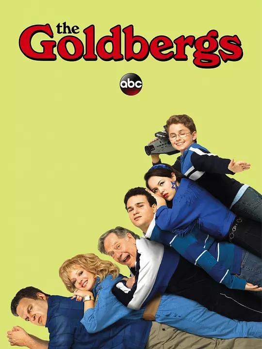 戈德堡一家 第三季的海报