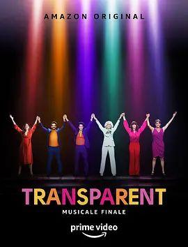 透明家庭 第五季的海报