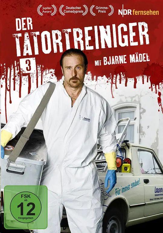 现场清理人 第三季的海报