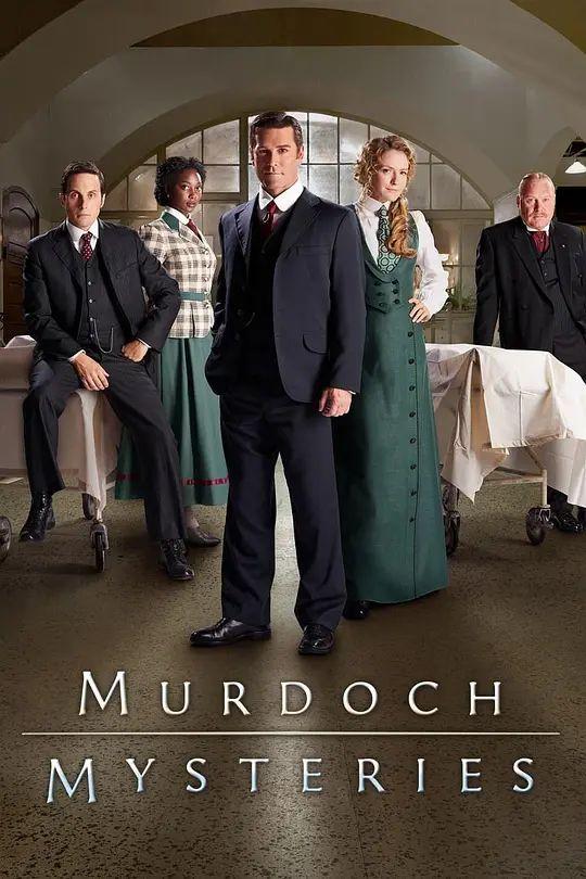神探默多克 第十二季的海报