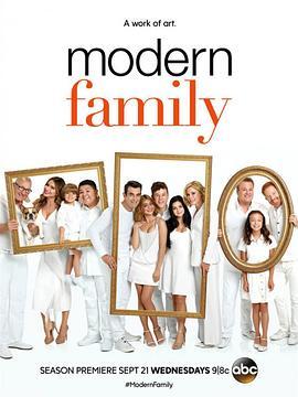 摩登家庭 第八季的海报