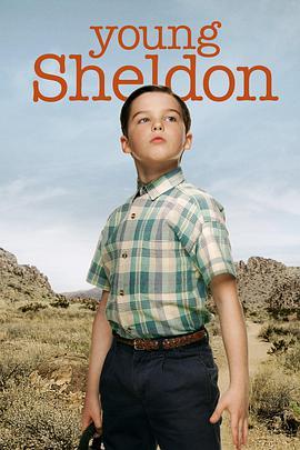 小谢尔顿 第四季的海报