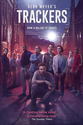 《反恐追踪 第一季》全集/Trackers Season 1在线观看