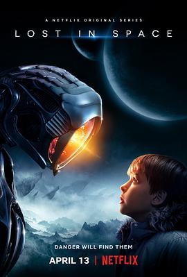 迷失太空 第一季的海报