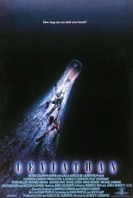烈血海底城的海报