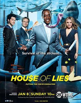 谎言屋 第一季的海报