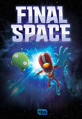 太空终界 第一季的海报