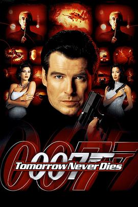 007之明日帝国的海报