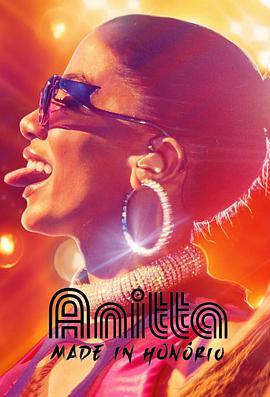 阿妮塔:天后的出身的海报