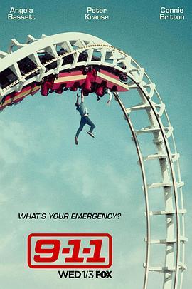 紧急呼救 第一季的海报