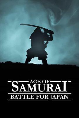 武士时代:为统一日本而战的海报