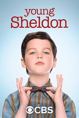 小谢尔顿 第一季的海报