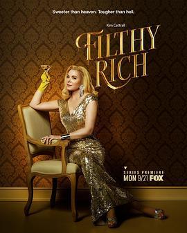 富贵逼人的海报