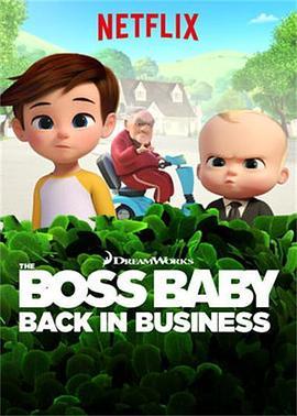 宝贝老板:重围商界 第二季的海报