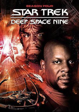 星际旅行:深空九号 第四季的海报