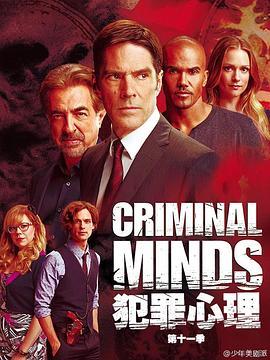 犯罪心理 第十一季的海报