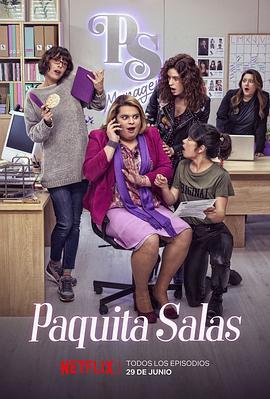 胖妞星探 第二季的海报