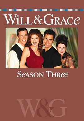 威尔和格蕾丝  第三季