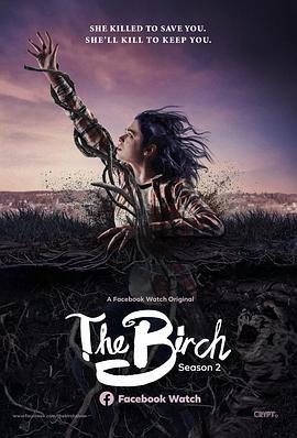 白桦林的女巫 第二季的海报