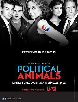 政坛野兽的海报