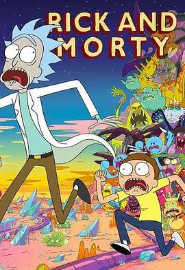 瑞克和莫蒂 第三季的海报
