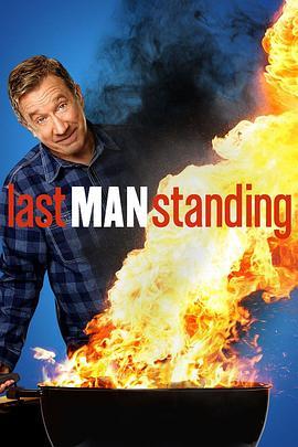 最后一人 第五季的海报
