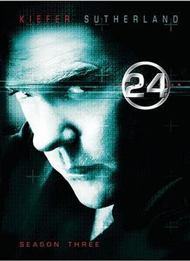24小时 第三季的海报