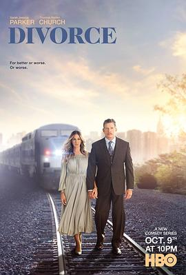 离婚 第一季的海报