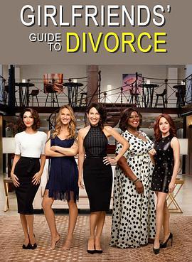 闺蜜离婚指南 第三季的海报