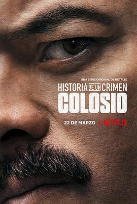 犯罪日记:暗杀科洛西奥的海报