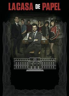 纸钞屋 第二季的海报