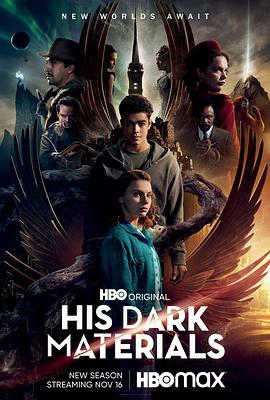黑暗物质三部曲 第二季的海报
