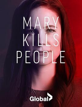 死亡医生玛丽 第三季的海报