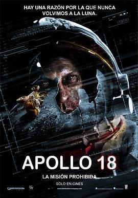 阿波罗18号的海报