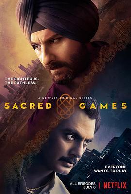 神圣游戏 第一季的海报
