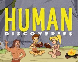 人类发现的海报