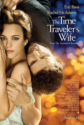 时间旅行者的妻子的海报