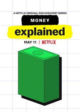 金钱通解的海报