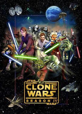 星球大战:克隆人战争 第四季的海报