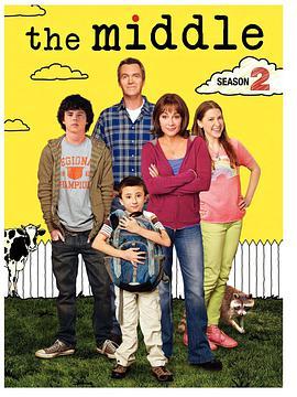 中产家庭 第二季的海报