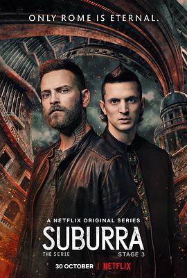 罪城苏布拉 第三季的海报