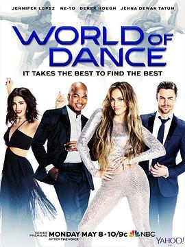 舞动世界 第一季的海报