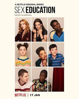 性爱自修室 第二季的海报