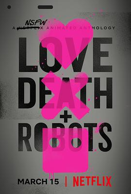 爱,死亡和机器人 第一季的海报