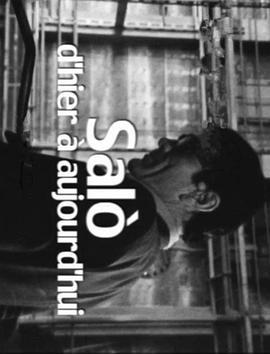 索多玛120天:前世与今生的海报