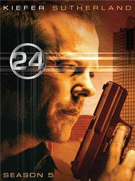 24小时 第五季的海报