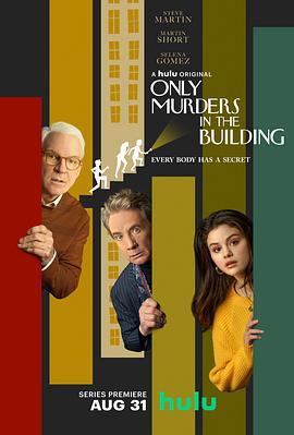 公寓大楼里的谋杀案 第一季