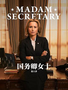 国务卿女士 第六季的海报